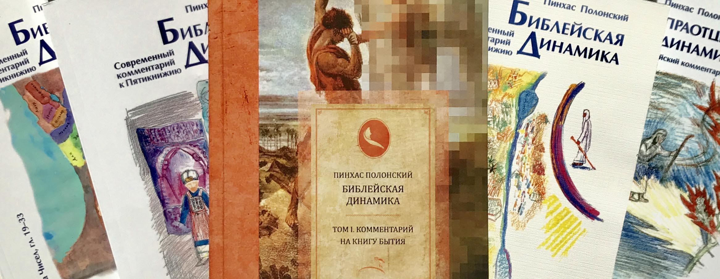 Photo of Библейская Динамика — новый комментарий к Торе