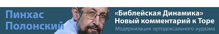 Пинхас Полонский